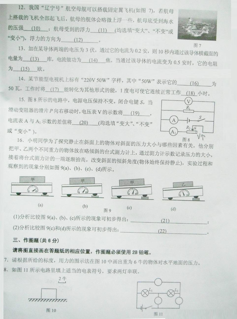 浦东新区2013学年度第一学期期末质量测试初三理化试卷物理部分