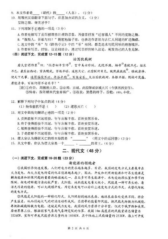 2012学年嘉定区九年级第一次质量调研语文试卷
