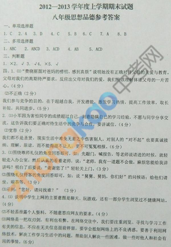 沈阳市铁西区2012-2013学年八年级政治期末考试题答案
