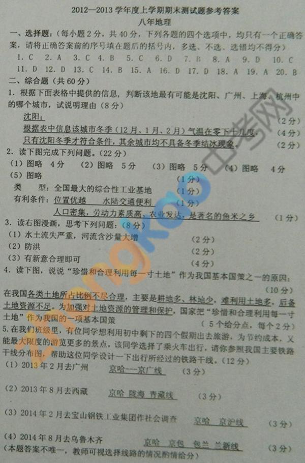 沈阳市铁西区2012-2013学年八年级地理期末考试题答案