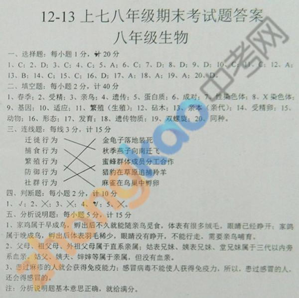 沈阳市铁西区2012-2013学年八年级生物期末考试题答案