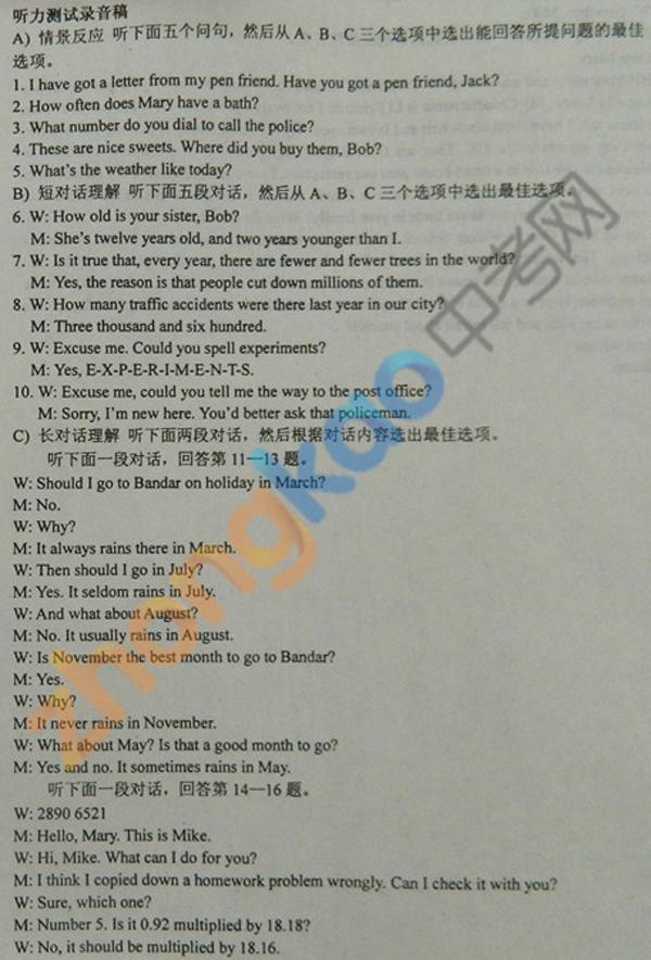 沈阳市铁西区2012-2013学年八年级英语期末考试听力材料