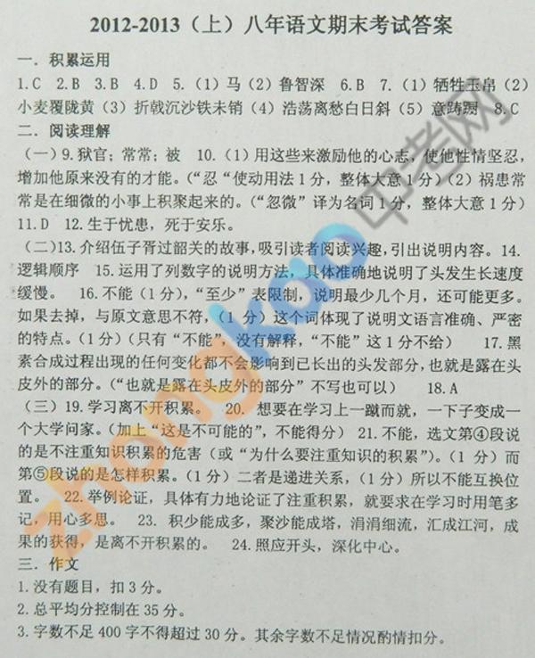 沈阳市铁西区2012-2013学年八年级语文期末考试题答案