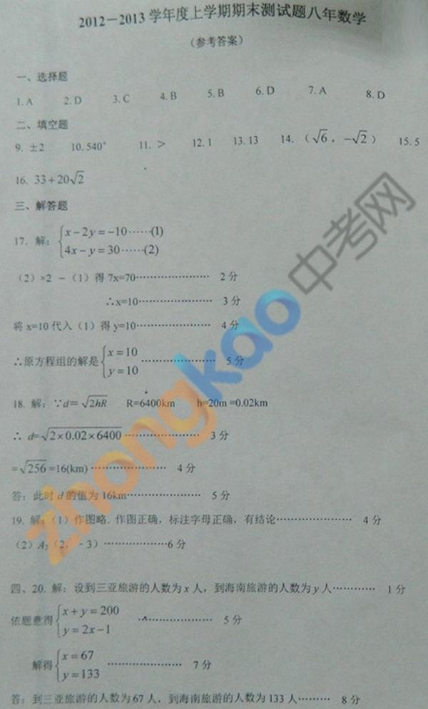 沈阳市铁西区2012-2013学年八年级数学期末考试题答案