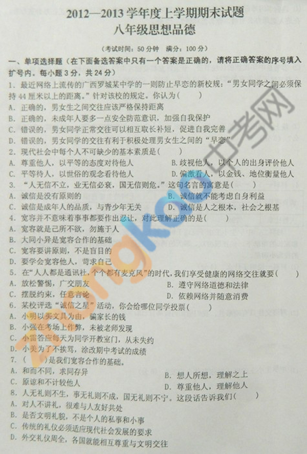沈阳市铁西区2012-2013学年八年级政治期末考试题