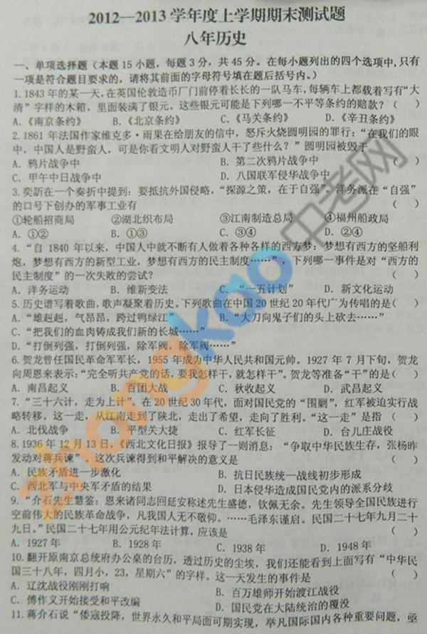 沈阳市铁西区2012-2013学年八年级历史期末考试题