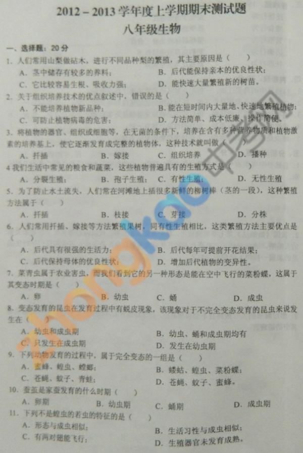 沈阳市铁西区2012-2013学年八年级生物期末考试题
