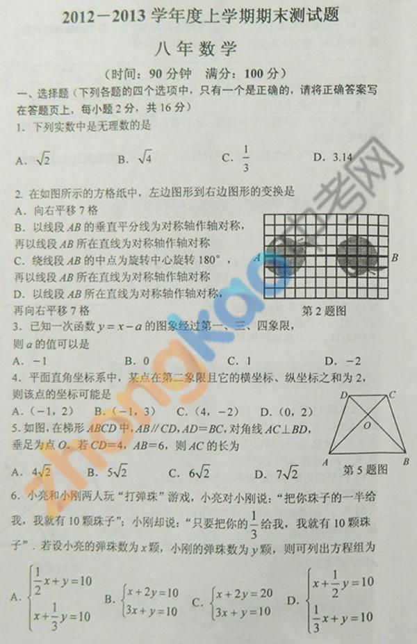 沈阳市铁西区2012-2013学年八年级数学期末考试题