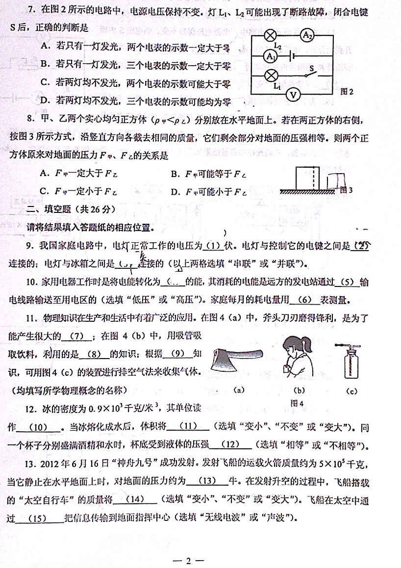 黄浦区2013学年度第一学期九年级期中考试理化时间物理部分