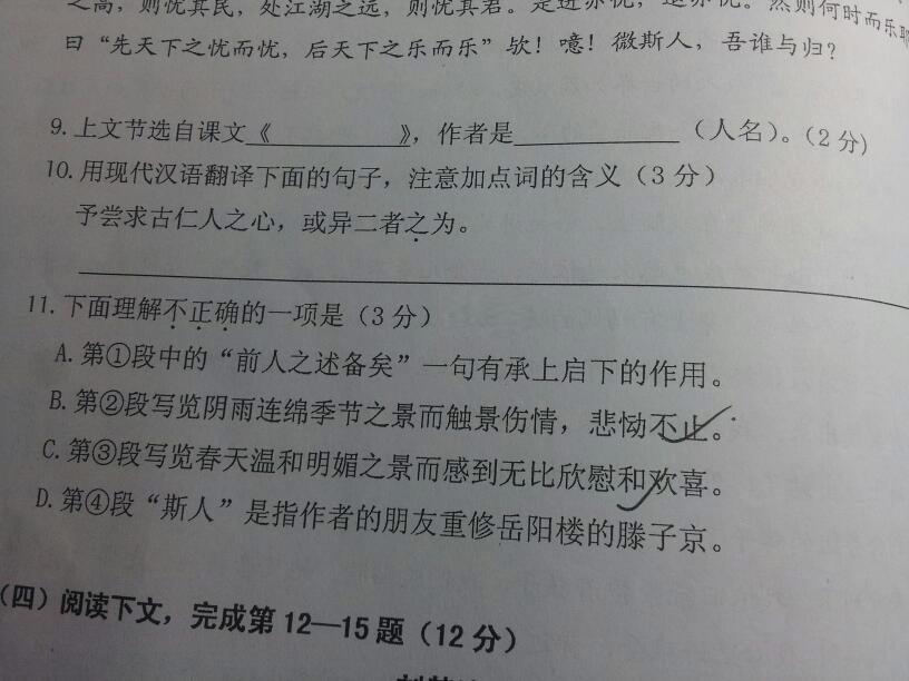 闵行区2012学年度第一学期语文期末质量测试卷