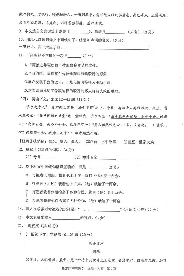 2012学年第一学期徐汇区学习能力诊断卷初三年级语文学科