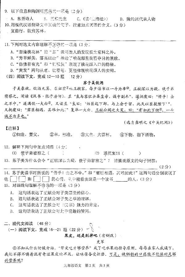静安区2012学年第一学期期末教学质量调研九年级语文试卷
