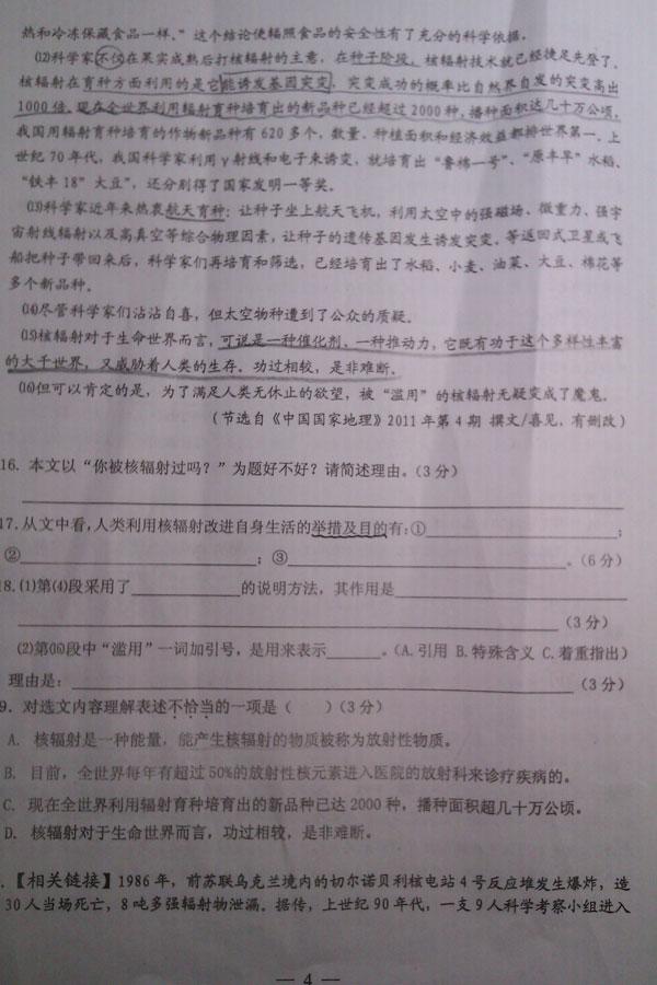 杨浦区2012学年度第一学期期末质量调研语文试卷
