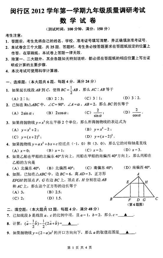 闵行区2012学年第一学期九年级质量调研考试数学试卷
