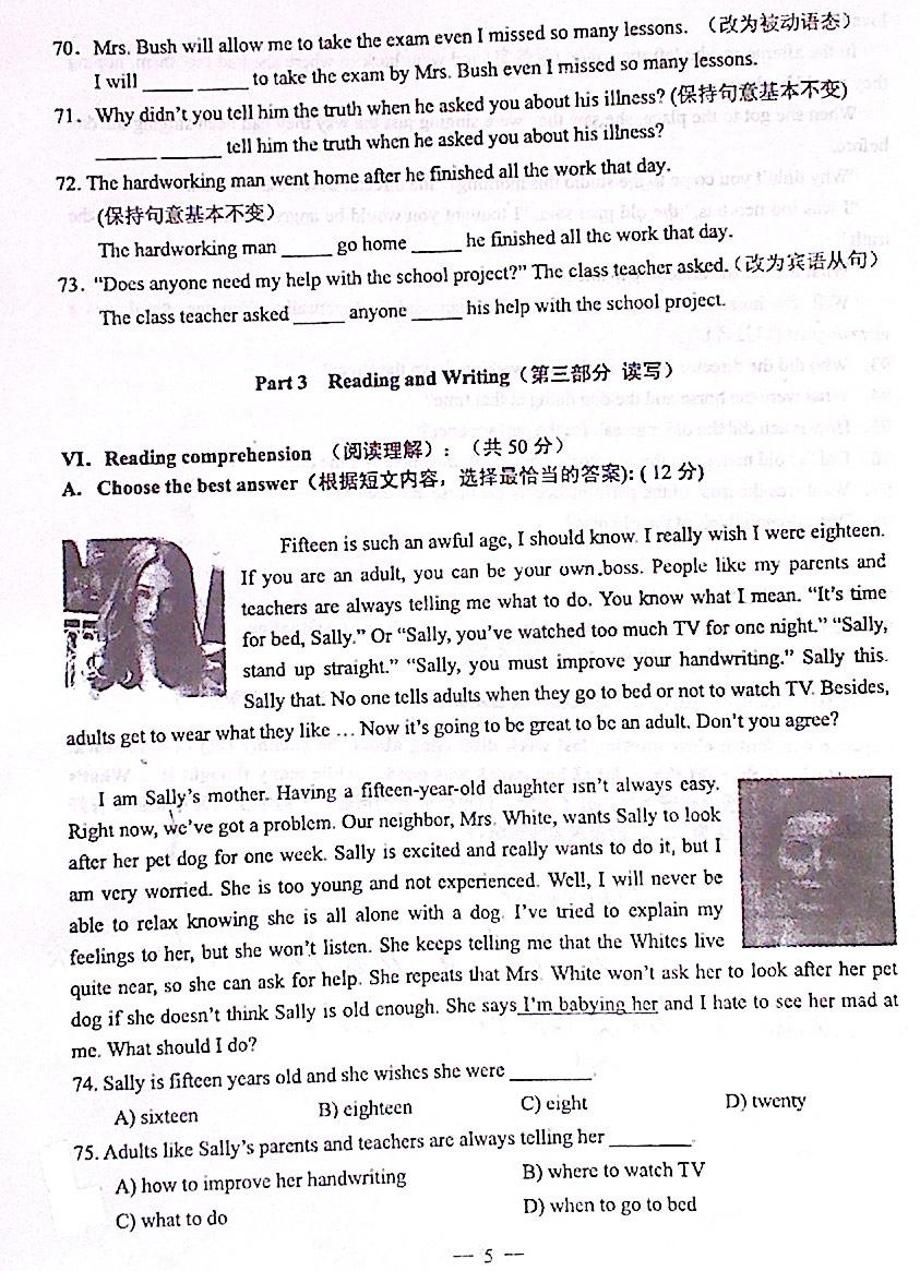 黄浦区2012学年度第一学期九年级期中考试英语试卷