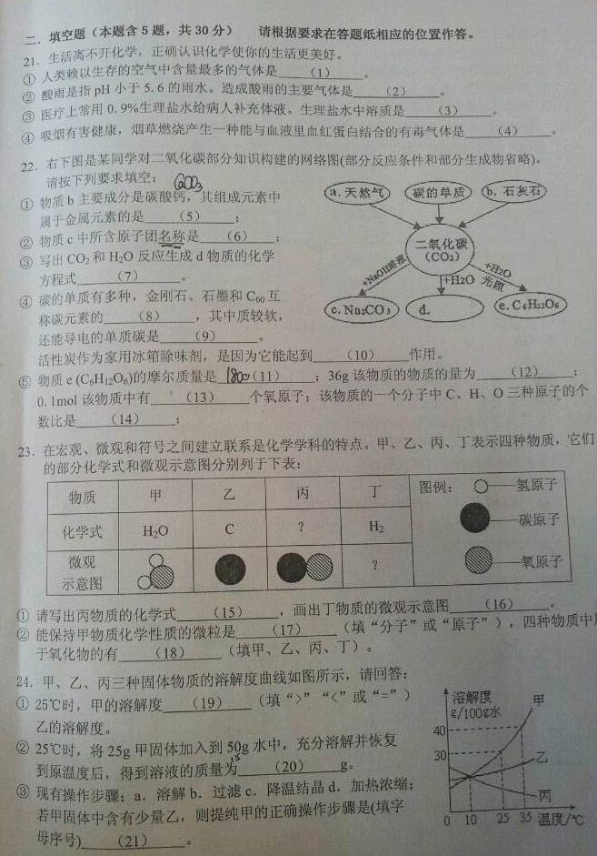 静安区2012学年第一学期期末教学质量调研九年级化学试卷