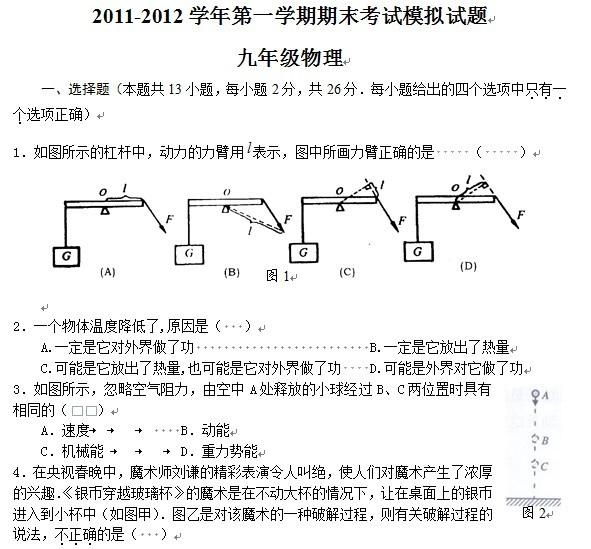 2013年初三物理第一学期期末考试模拟试题