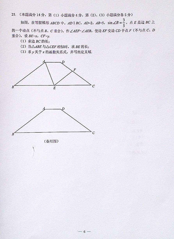 黄浦区2012学年度第一学期九年级期中考数学试卷