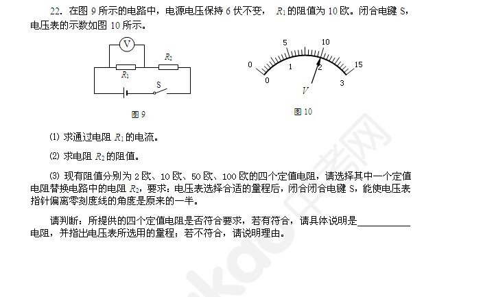 宝山区2012学年第一学期期末考试九年级物理试卷