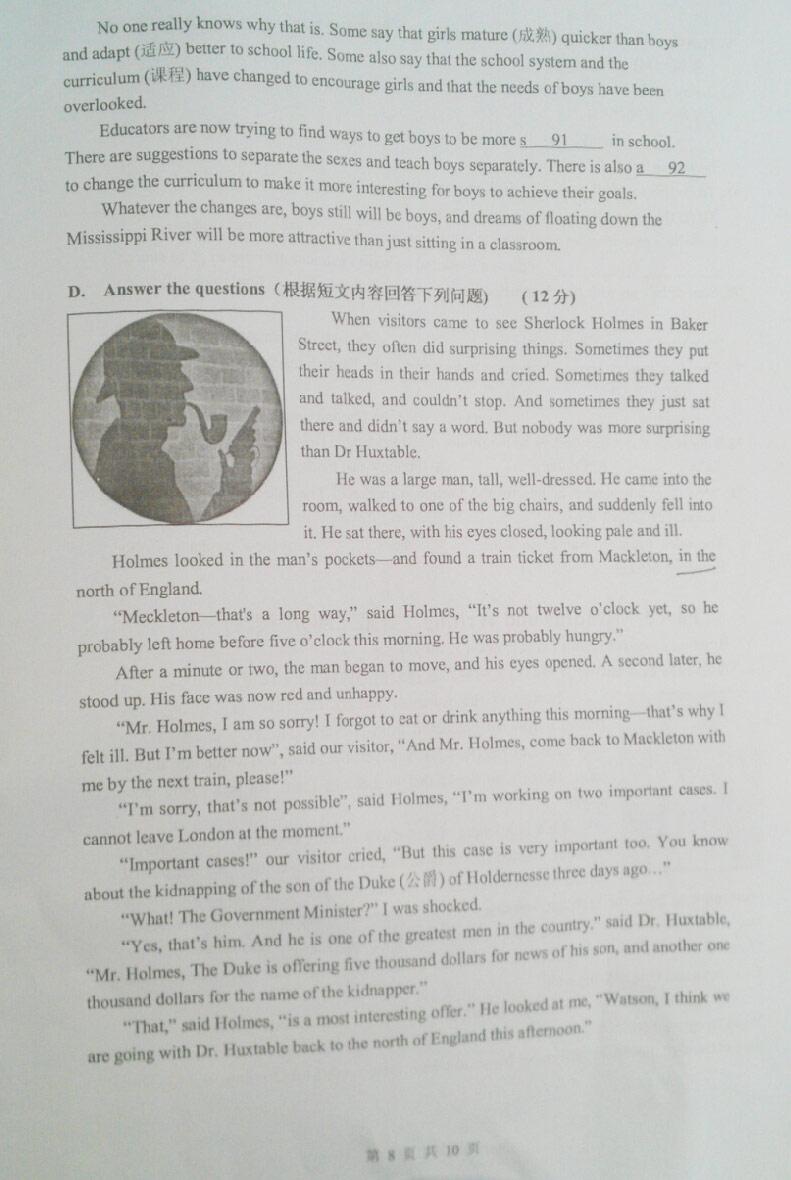闵行区2012学年第一学期九年级质量点烟考试英语卷