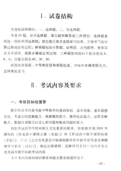 2013年北京高考考试说明数学(文科)