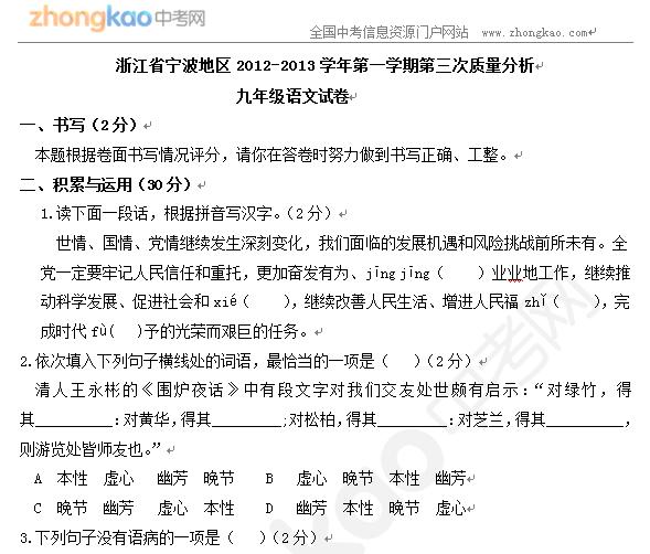 浙江省宁波地区2012-2013学年第一学期第三次质量分析九年级语文试卷