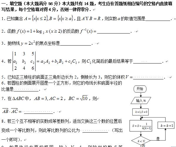 上海市青浦区2013届高三一模数学试题及参考答案