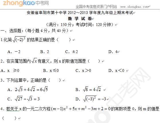 阜阳市第十中学2012~2013学年九年级上期末数学试卷及答案