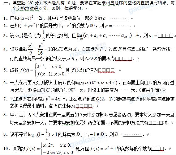 上海市闸北区2013届高三一模数学试题及参考答案(理科)