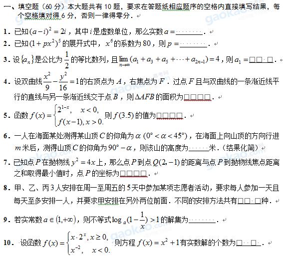 上海市闸北区2013届高三一模数学试题及参考答案(文科)