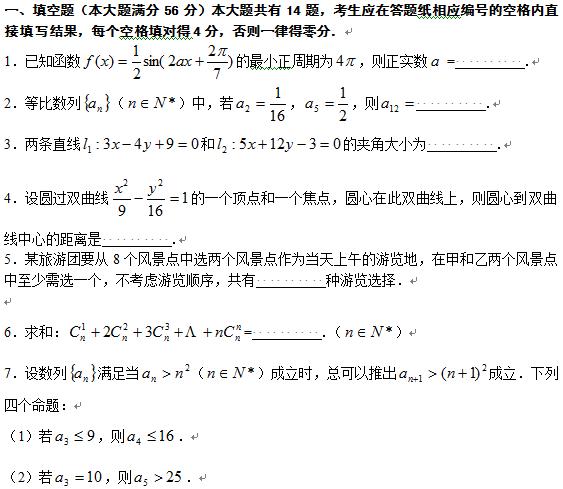 上海市静安区2013届高三一模数学试题及参考答案(理科)