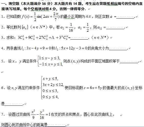 上海市静安区2013届高三一模数学试题及参考答案(文科)