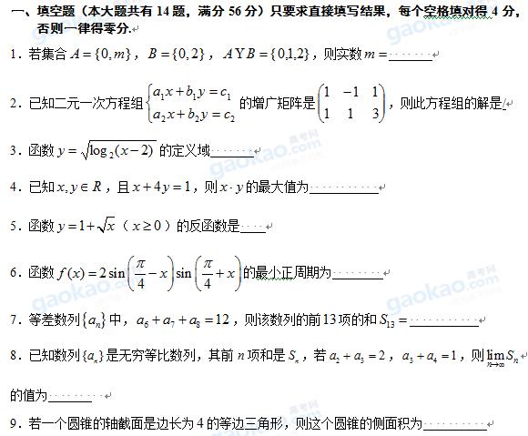 上海市浦东区2013届高三一模数学试题及参考答案(理科)