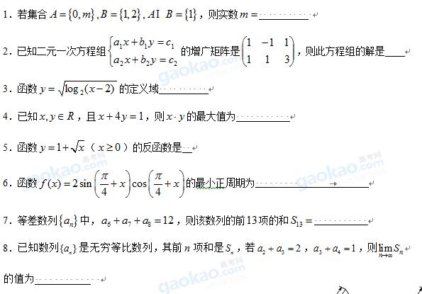 上海市浦东区2013届高三一模数学试题及参考答案(文科)
