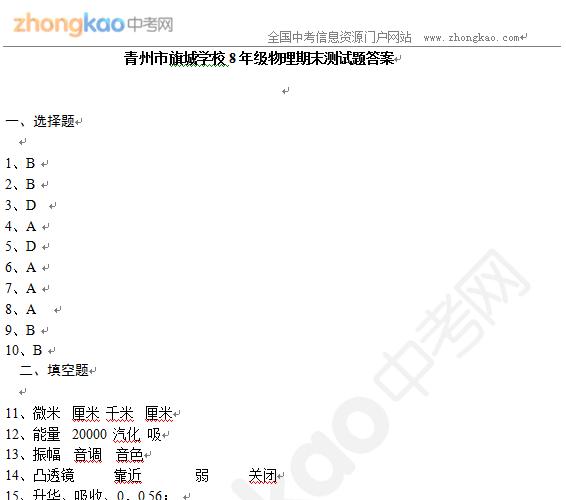 青州市旗城学校8年级物理期末测试题答案