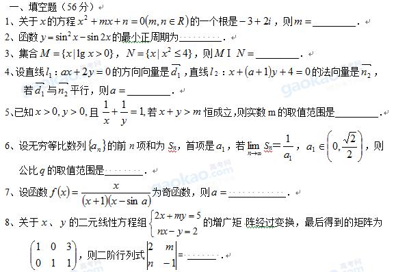 上海市奉贤区2013届高三一模数学试题及参考答案(理科)