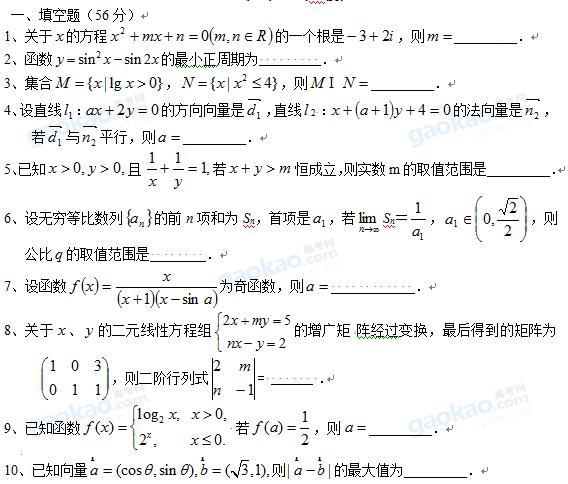 上海市奉贤区2013届高三一模数学试题及参考答案(文科)