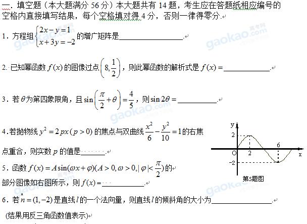 上海市徐汇区2013届高三一模数学试题及参考答案(理科)