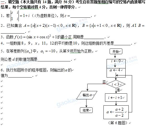 上海市嘉定区2013届高三一模数学试题及参考答案(理科)