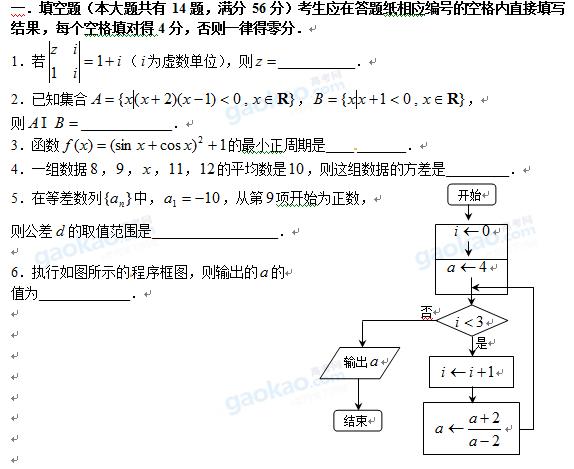 上海市嘉定区2013届高三一模数学试题及参考答案(文科)