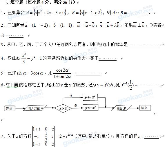 上海市虹口区2013届高三一模数学试题及参考答案