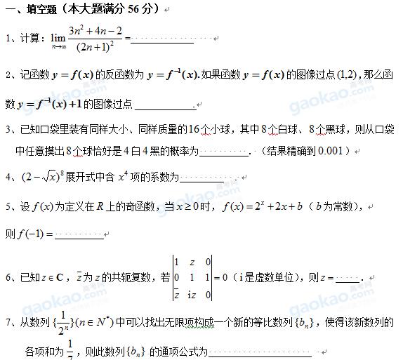 上海市长宁区2013届高三一模数学试题及参考答案(理科)