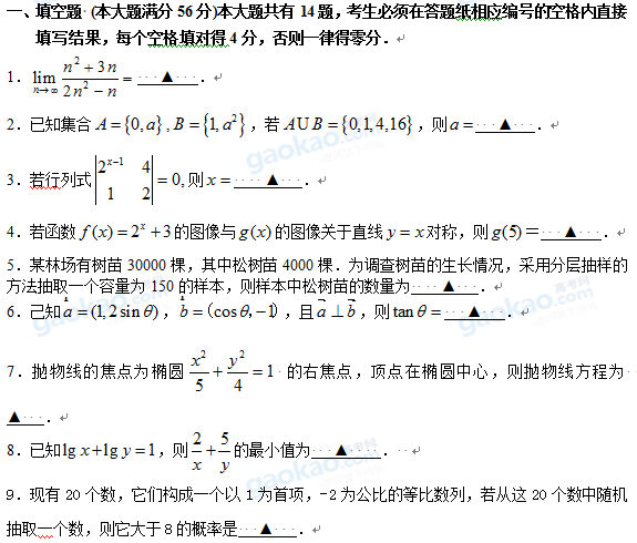 上海市松江区2013届高三一模数学试题及参考答案(文科)