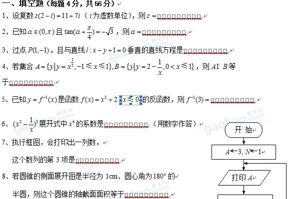 上海市崇明县2013届高三一模数学试题及参考答案(文科)