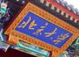中国校友会网2013年中国大学排名