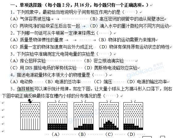 上海市徐汇区2013届高三一模物理试题及参考答案
