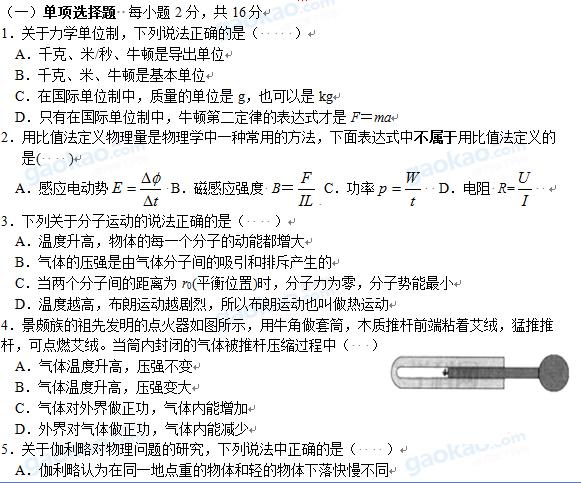上海市松江区2013届高三一模物理试题及参考答案