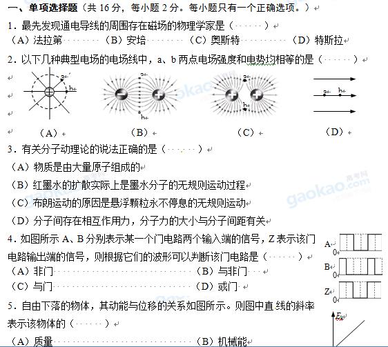 上海市金山区2013届高三一模物理试题及参考答案