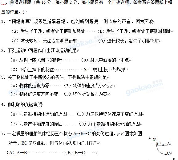 上海市嘉定区2013届高三一模物理试题及参考答案