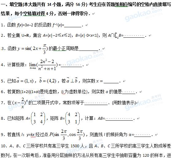 上海市金山区2013届高三一模数学试题及参考答案
